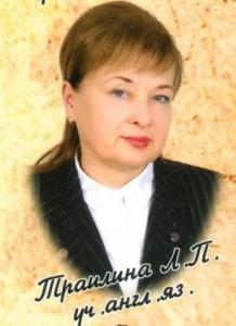 trailina
