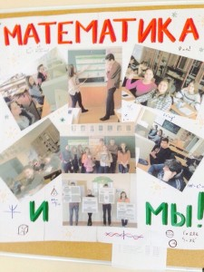 Неделя математики, физики, информатики 8 класс