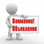 vnimanie
