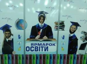 «Ярмарок освіти» 10 клас