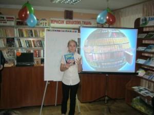 «Всесвітній день книги»