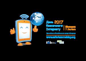 Международный день безопасного Интернета 2017