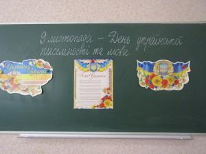 День української пиcемності