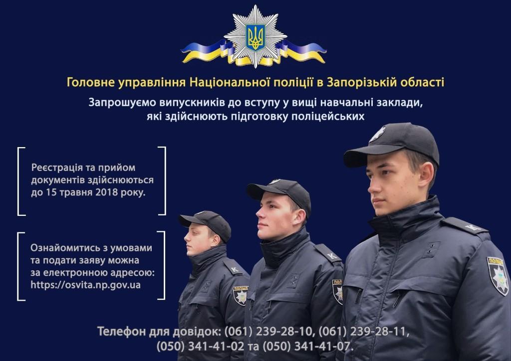 плакат_ВНЗ