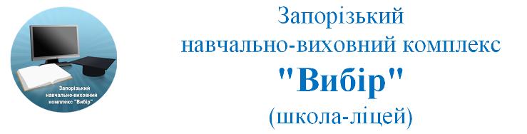 """Навчально-виховний комплекс """"Вибір"""" (школа-ліцей)"""