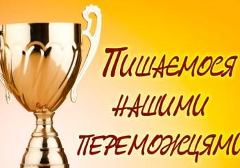 Вітаємо переможців!