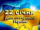 22 січня — День Соборності України.