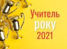 Учитель року 2021