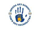 До Міжнародного дня боротьби проти булінгу