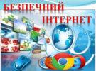 Про захист дітей у цифровому середовищі