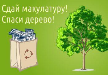 Збережемо природу!!!