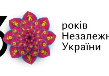 30 років Незалежності України – 30 уроків